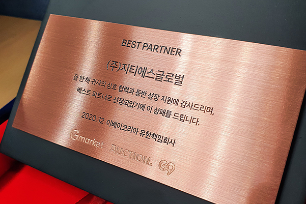 Selected by 2020 eBay Korea Best Partner