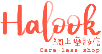 Halook - Care-less shop 網上藥妝店