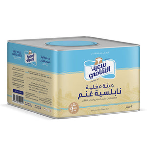 Boiled Nabulsi Sheep Cheese 4Kg
