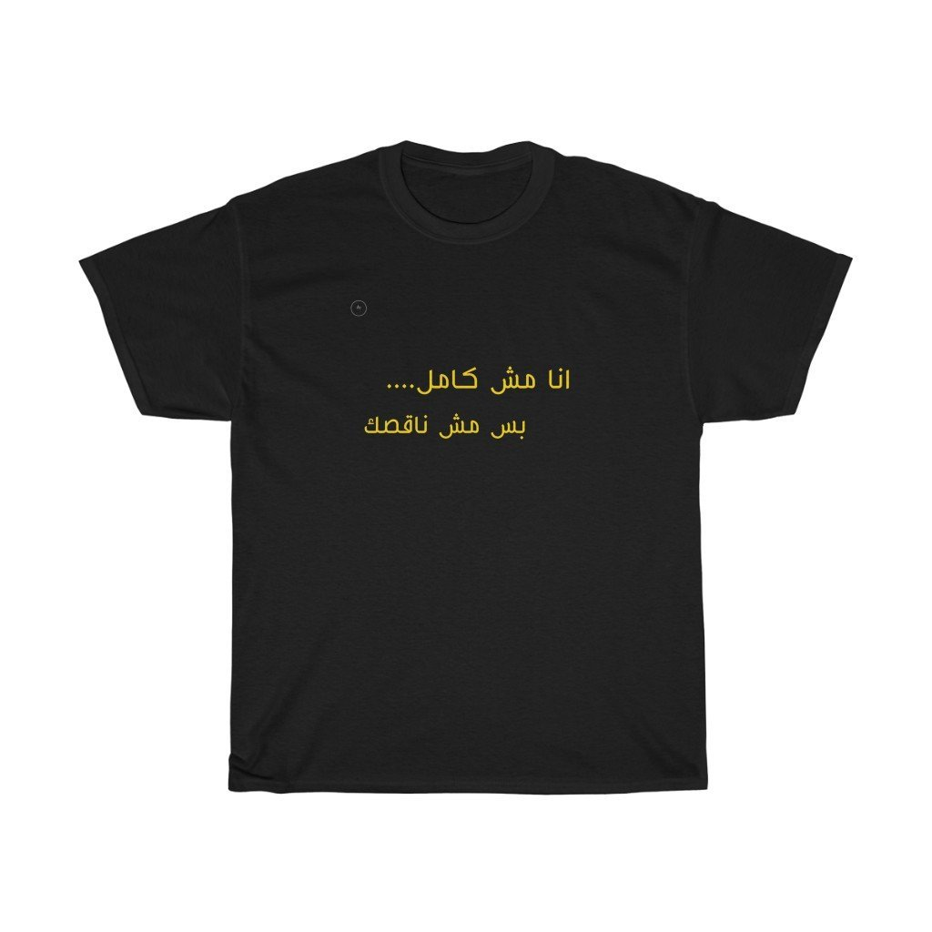 Arabic Phrase (I'm not perfect, but I don't need you) Unisex Heavy Cotton Tee - MOODEROON
