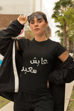 Load image into Gallery viewer, Arabic Phrase (living happily) Unisex Heavy Cotton Tee - MOODEROON