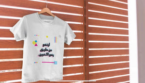 Arabic Phrase (Rise By Rising Others) Unisex Heavy Cotton Tee - MOODEROON