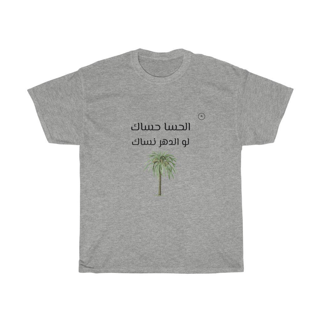 Palm tree Unisex Heavy Cotton Tee - MOODEROON