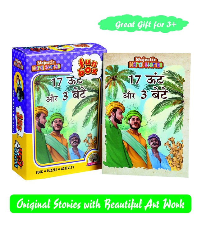 Seventeen Camels and Three Sons-Hindi