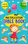 Multiplication Table Book