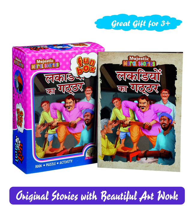 Bundle of Sticks-Hindi