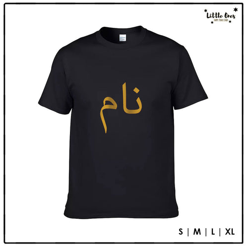 Adult Name Tshirt - Golden print