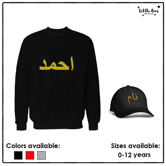 Kids Sweatshirt & Cap bundle