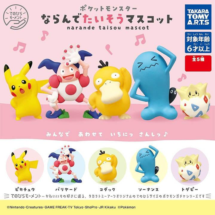 Pokemon: Side by Side Gymnastic Mascots Gachapon