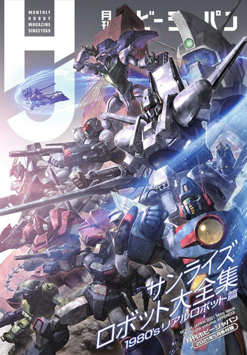 Hobby Japan May 2021 w/ bonus mini art book