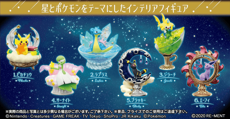 Pokemon: Starrium on a Starry Night Gachapon