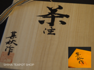 JINSHU Flat White Mogake Teapot (Wood Box with artist's signature (certificate) ) 甚秋藻掛