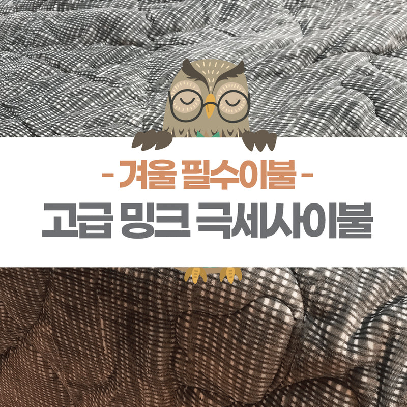 Double-side Microfiber Mink Comforter_Gray(체리극세사이불-그레이)