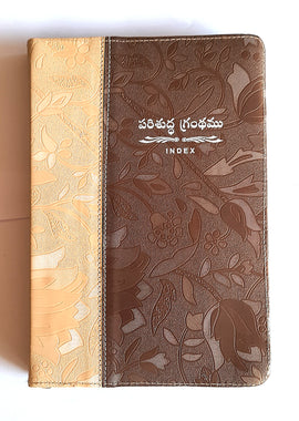 Telugu large print bible brown imitaion leather