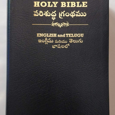 ENGLISH TELUGU BILINGUAL DIG-LOT BIBLE (ESV) CONTAINING OLD AND NEW TESTAMENT (UPDATED 2019) Leather Bound Black color - తెలుగు ఇంగ్లీష్ పార్లల్ బైబిల్