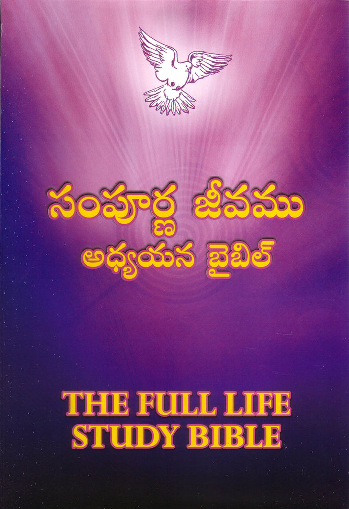 Full Life Study Bible Telugu - Leather Cover - Telugu Leather Bound - sampoorna adhyana bible