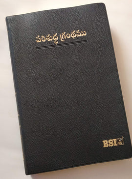 Telugu Classic Plus Bible with Concordance, Illustrations and Maps containing Old and New Testament BSI (Telugu) Leather Bound