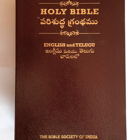 ENGLISH TELUGU BILINGUAL DIG-LOT BIBLE (ESV) CONTAINING OLD AND NEW TESTAMENT (UPDATED 2019) Leather Bound Burgundy color - తెలుగు ఇంగ్లీష్ పార్లల్ బైబిల్