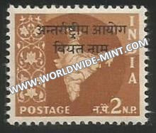 1962 - 1965 India Map Series - Overprint Vietnam - 2np Ashoka Watermark MNH