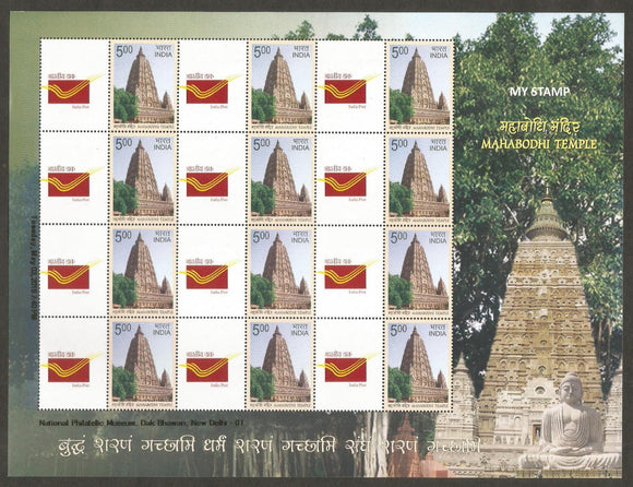 2016 India Mahabodhi Temple. My stamp sheetlet