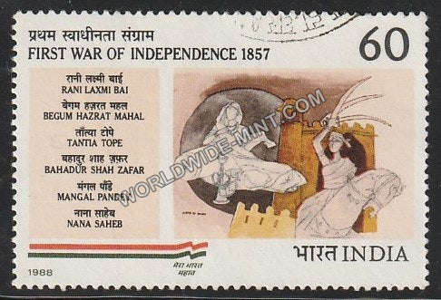 1988 First War of Independence - 1857 Used Stamp