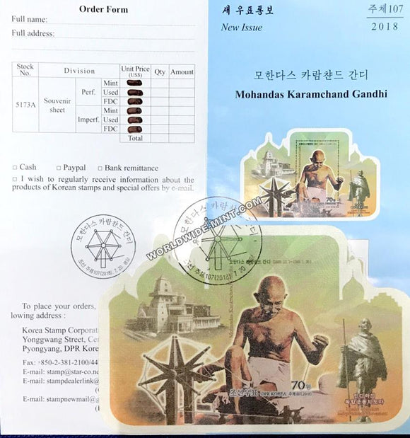 2018 Korea Gandhi Imperf MS Brochure On Fabric-cloth Material