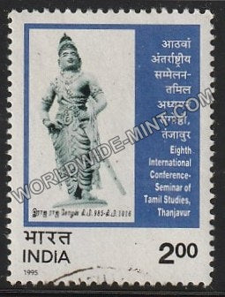 1995 Eighth International Conference Seminar of Tamil Studies, Thanjavur Used Stamp
