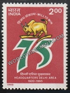 1995 Army Headquarters Delhi Area MNH