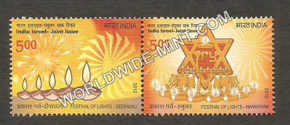 2012 Indian-Israel Joint Issue Horizontal setenant MNH