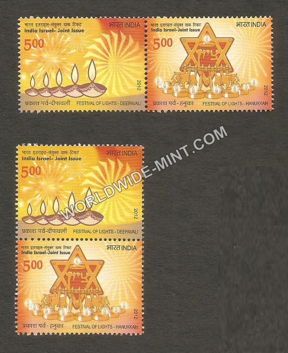 2012 Indian-Israel Joint Issue Vertical & Horizontal setenant MNH