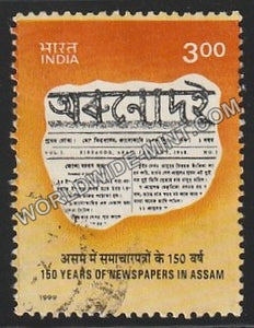 1999 150 Years of Newpapers in Assam Used Stamp