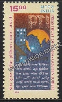 1999 Press Trust of India Golden Jubilee MNH