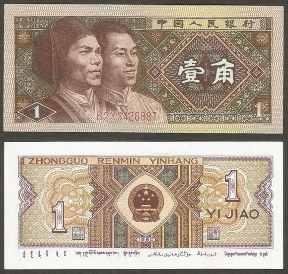 China 1 Yuan  1980 Currency Note