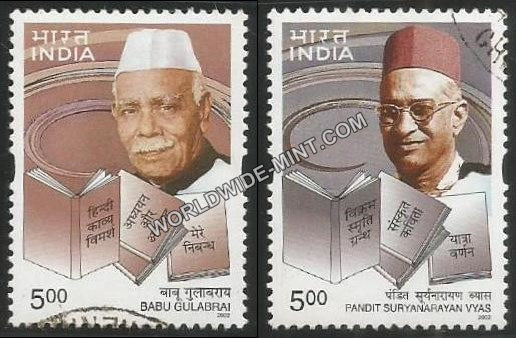 2002 Indian Literature-Set of 2 Used Stamp