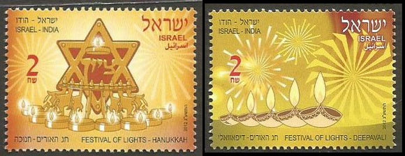 2012 Israel India Joint issue stamp set