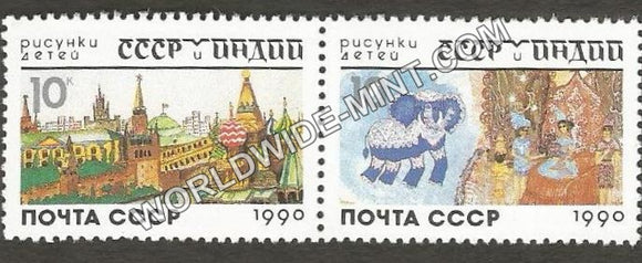 1990 India-Soviet Union Joint issue Setenant Pair