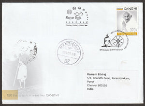 2019 Hungary 1V Gandhi Commercial used FDC