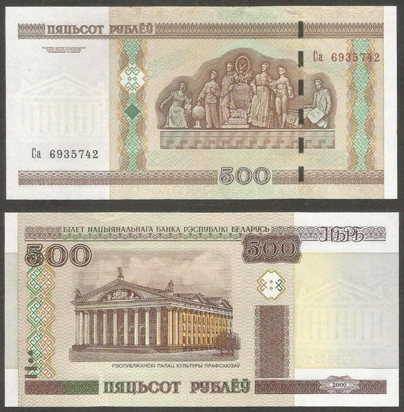 Belarus  500 Ruble  2000 Currency Note