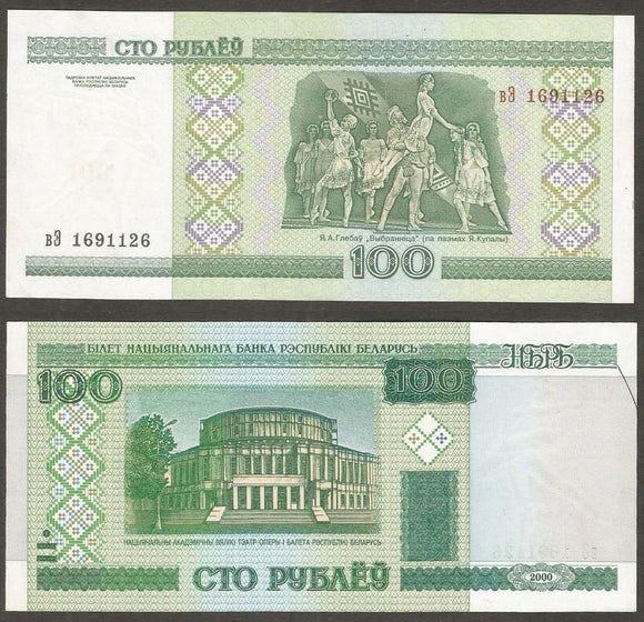 Belarus  100 Ruble  2000 Currency Note