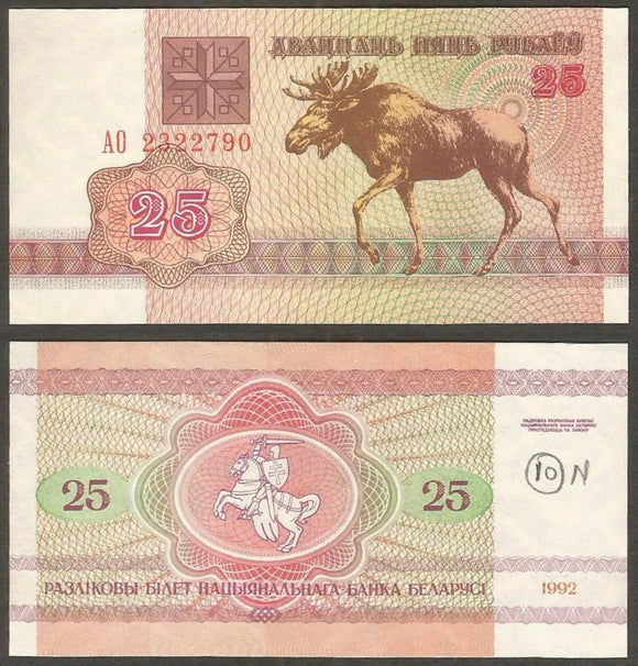 Belarus  25 Ruble  1992 Currency Note