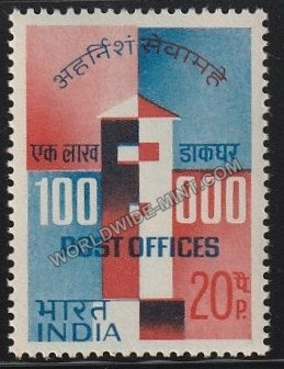 1968 Opening of 1,00,000 Post Offices MNH