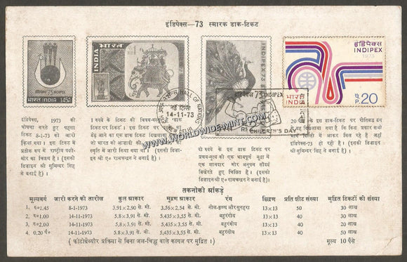 1973 INDIPEX 73-All Roads to Delhi-20 paise Brochure with Stamp