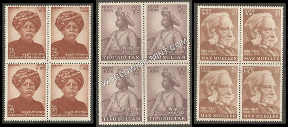 1974 Indian Personalities Series a-Set of 3 Block of 4 MNH