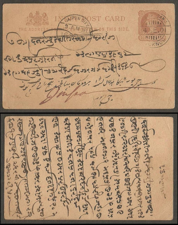 INDIA 1901 Queen Victoria Post card from Lucknow to Jaipur city used post card, A67