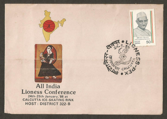 LIONESS-PEX 1986 - All India Lioness Conference at Calcutta Ice-Skating Rink  Special Cover #WB68