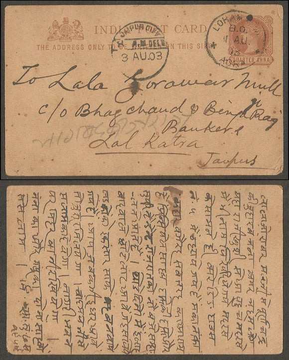 INDIA 1903 Queen Victoria Post card from Loram Agra  to Jaipur city used post card, A69