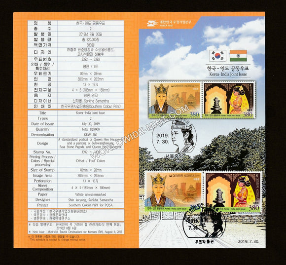 2019 Korea India Joint issue Brochure
