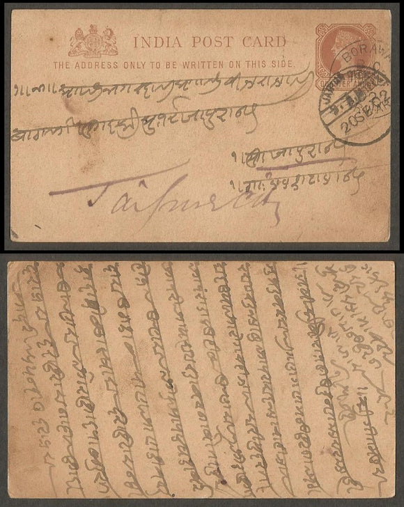 INDIA 1902 Queen Victoria Post card from Borawar to Jaipur city used post card, A70