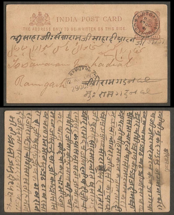 INDIA 1902 Queen Victoria Post card from Ajitgarh to Ramgarh city used post card, A75