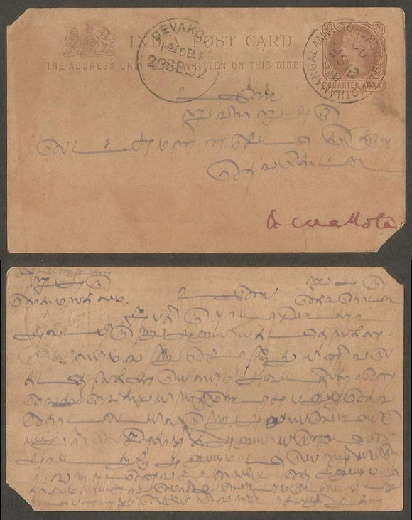 INDIA 1902 Queen Victoria Post card from Kothamangalam to devakota  city used post card, A76